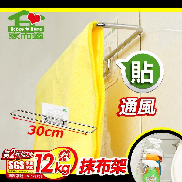 【家而適】廚房抹布放置架 廚房 浴室 無痕 收納架 置物架 抹布 毛巾架