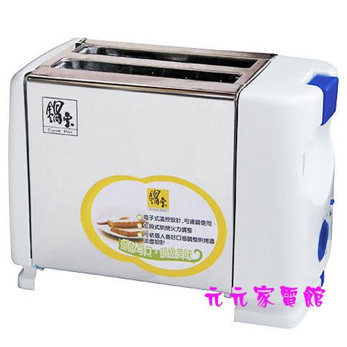 鍋寶 不鏽鋼烤麵包機 OV-6280 免運 ^^~