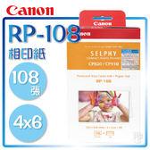 ➤4X6 相片紙【和信嘉】Canon SELPHY RP-108 相紙 RP108 108張 相印紙 明信片尺寸 內有色帶