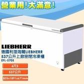 德國利勃  LIEBHERR 537公升 上掀密閉冷凍櫃 EFL-5705