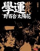 學運世代:從野百合到太陽花(全新增訂版)【城邦讀書花園】
