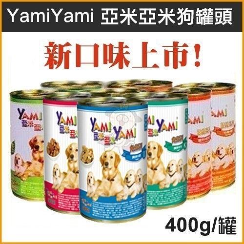 『寵喵樂旗艦店』YAMI YAMI亞米亞米-狗罐頭系列 (400克/罐)-多種口味
