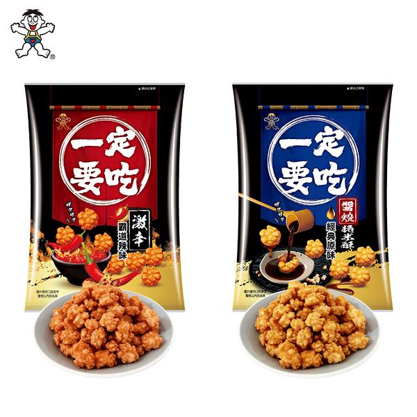 旺旺 一定要吃 經典原味(全素)/霸道辣味56g 經典人氣熱銷零嘴零食米果米餅非油炸小小酥餅乾