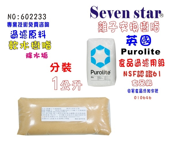 離子樹脂英國PUROLITE離子交換濾心填裝淨水器地下水過濾器(貨號B2233) 【七星淨水】