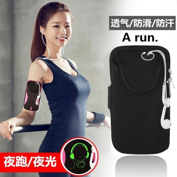 臂包 跑步手機臂包男女華為手腕包VIVO臂帶OPPO臂袋蘋果手包運動手臂套