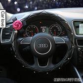 鑲鑽汽車方向盤套女四季通用型大眾寶馬奧迪奔馳豐田可愛車把套 全館免運
