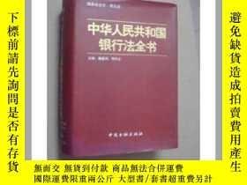二手書博民逛書店罕見中華人民共和國銀行法全書Y171567 魏盛鴻 周升業 主編