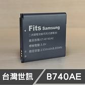 【刪除中11006】停產 Samsung B740 B740AE BP-740 BP740 台灣世訊 日芯 副廠鋰電池
