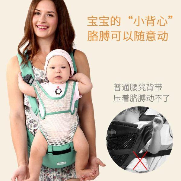 嬰兒背帶腰凳輕便夏季透氣bb凳3-36個月透氣網加寬前抱式四季款【雙十一全館打骨折】
