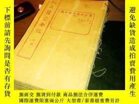 二手書博民逛書店校正醫宗金鑑罕見內科 16冊189060 上海文華書局 出版19