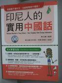 【書寶二手書T1/語言學習_WFD】印尼人的實用中國話_附3片CD_陳玉順