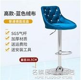 歐式吧台椅輕奢高腳椅子現代簡約家用吧凳升降酒吧椅前台靠背吧椅 NMS名購新品