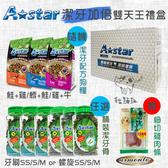A-STAR潔牙骨禮盒組[潔牙加倍雙天王禮盒,潔牙骨+飼料+零食]