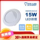 【亮博士LED】高光效15W崁燈開孔15CM無藍光危害風險(20入團購組)
