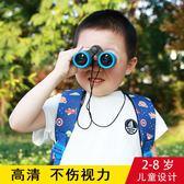 兒童望遠鏡 雙筒 高倍 高清 放大鏡 科學探索玩具 幼兒園男孩女孩