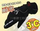 【WAY JYG 002 防水 手套 耐...