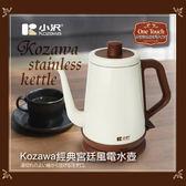 KOZAWA 小澤家電經典宮廷風電水壺 KW-0120S