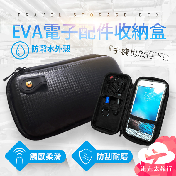 【台灣現貨】EVA行動電源收納包 3C數碼配件收納包 電子產品收納盒【BJ099】99750走走去旅行