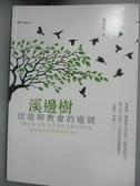 【書寶二手書T2/宗教_YFI】溪邊樹-在聖靈的江河中品牌與精品(卷三)_張茂松