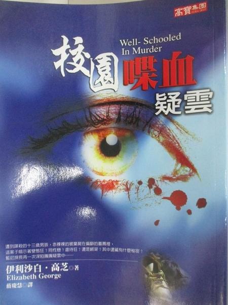 【書寶二手書T8/翻譯小說_BFL】校園喋血疑雲_伊莉沙白.高芝