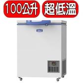 SANLUX台灣三洋【TFS-100G】100公升上掀式超低溫冷凍櫃