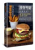 書漢堡聖經:法國食譜天王53 種必吃漢堡配方大公開!麵包、醬料、配菜到肉餡