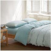 天竺棉四件套 純棉簡約條紋床單被套針織棉全棉床笠床上用品(水藍中條)