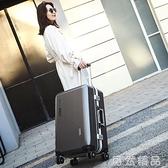 旅行箱行李箱鋁框拉桿箱女男韓版ins萬向輪女男學生密碼皮箱 雙12全館免運