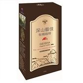 IncaFé 深山藝伎有機咖啡 200g/盒