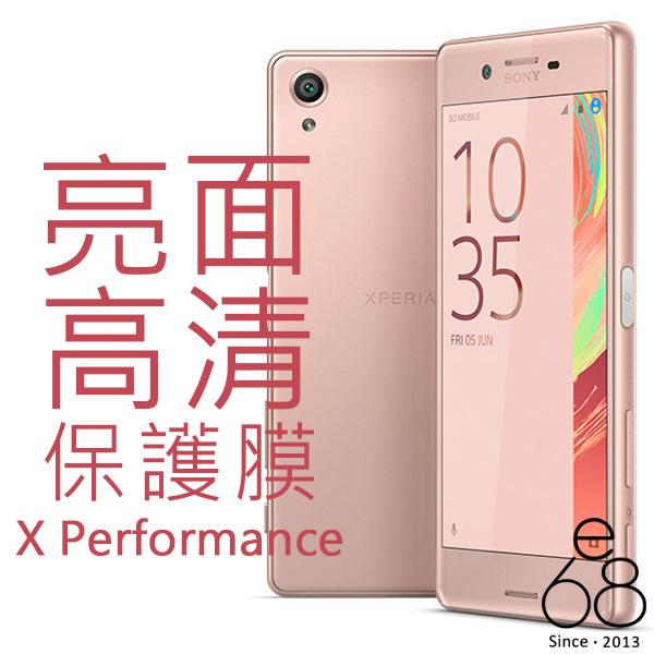 E68精品館 高清 螢幕 保護貼 SONY Xperia X Performance 亮面 手機螢幕貼 軟膜 PP10 XP 貼膜 保貼