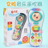 音樂玩具 寶寶變臉音樂手機嬰幼兒早教益智0-1-3歲男孩女孩兒童遙控器玩具 夢幻衣都