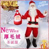 聖誕老人服裝成人套裝男女士聖誕節裝扮衣服裝飾【雲木雜貨】