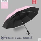 全自動雨傘男折疊遮陽黑膠防曬
