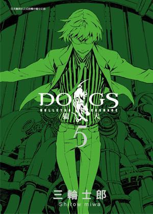(二手書)DOGS獵犬 BULLETS & CARNAGE(5)