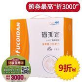 [折3000][折扣碼hed3000]褐抑定 藻寡醣 1000粒裝禮盒(優惠價需取卡)