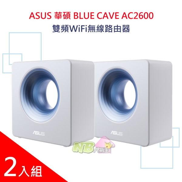 華碩 BLUE CAVE AC2600 雙頻 WiFi 無線 路由器 2入超值組 ◤7/27~8/6 $6980◢