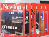 【書寶二手書T3/雜誌期刊_QDG】牛頓_110~115期間_共6本合售_人類起源於非洲等