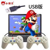 小霸王游戲機筆記本台式電腦版8位FC紅白機NES任天堂USB游戲手柄【購物節限時83折】