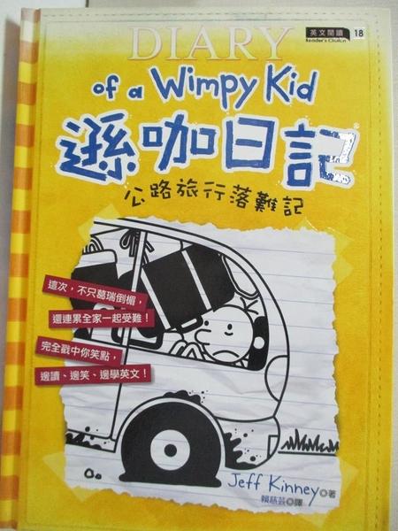 【書寶二手書T1/語言學習_LAX】遜咖日記-公路旅行落難記_Jeff Kinney