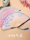 扇子折扇中國風女式古風流蘇夏季隨身 全館免運