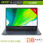 acer 宏碁 Swift 3 SF314-510G-53KN 14吋 i5-1135G7 4G獨顯 Win10 FHD 筆電(6期0利率)-送星巴克飲料券2張