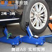車用2噸臥式千斤頂 汽車轎車小車 液壓2T3T手動 SUV換輪胎工具 MKS免運