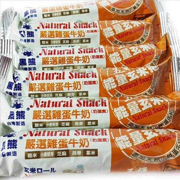 黑熊五糧能量玄米捲-雞蛋牛奶味 (25入)約275g【2019070800115】(台灣零食)