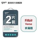 【GOR保護貼】Fitbit Versa...