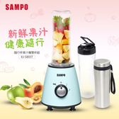 SAMPO聲寶 健康隨行杯果汁機(雙杯組) KJ-SB05T