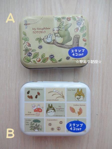 ☆草莓牛奶屋☆日本進口宮崎駿【TOTORO龍貓】小鐵盒印章四入組