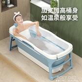 摺疊浴桶家用泡澡桶大人全身沐浴成人加大神器浴盆兒童浴缸洗澡桶 ATF 元旦鉅惠