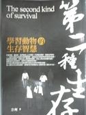 【書寶二手書T2/財經企管_OHH】第二種生存-學習動物的生存智慧_方州