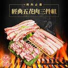 【台畜】烤肉必備經典五花肉三件組(燒烤片625g*1+附皮燒烤片625g*1+無骨烤肉串400g*1)