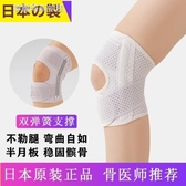 日本護膝運動男女士舞蹈跑步籃球騎行護膝蓋關節半月板護漆薄款夏  【雙十二免運】
